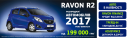 Сайт АИС - RAVON R2