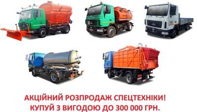 АІС пропонує вантажну, спеціальну та комунальну техніку з вигодою до 300 тис. грн.